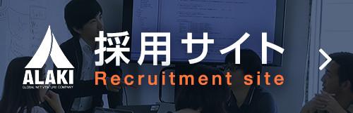 ALAKI株式会社採用サイト