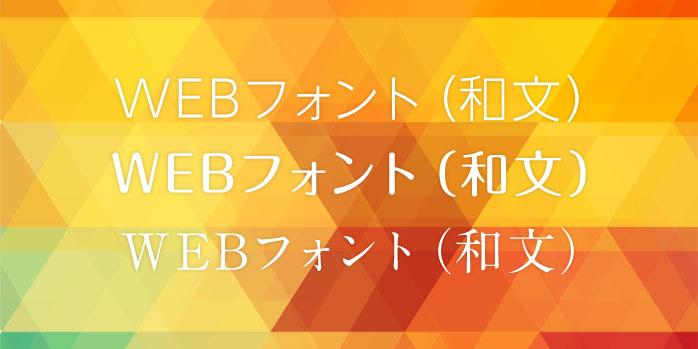 webフォント(和文)