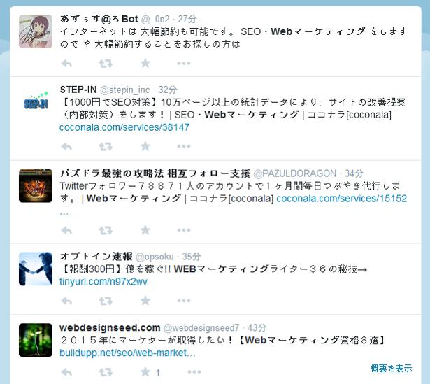 Twitter検索画面のイメージ