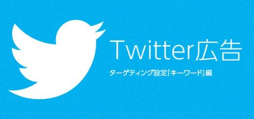 Twitter広告ターゲティング設定「キーワード」編