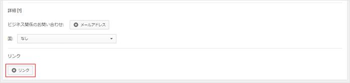 YouTubeチャンネル リンクの設定方法1