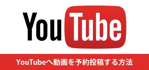 YouTubeへ動画を予約投稿する方法