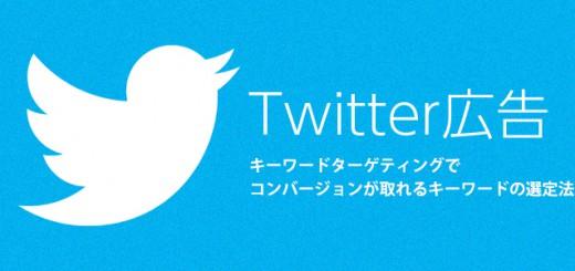 Twitterプロモ広告のキーワードターゲティングでコンバージョンが取れるキーワードの選定法