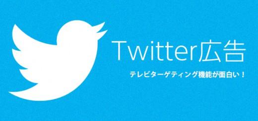 Twitter広告「テレビターゲティング」が面白い!