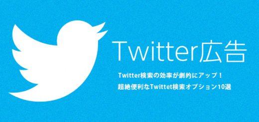 Twitter検索の効率が劇的にアップ!超絶便利なTwittet検索オプション10選
