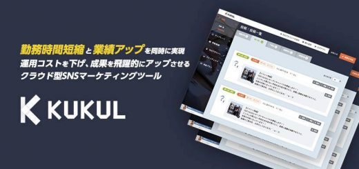 SNS運用でお悩みの方へ!<勤務時間短縮>と<業績アップ>を同時に実現する、クラウド型SNSマーケティングツール【KUKUL】をリリースしました。