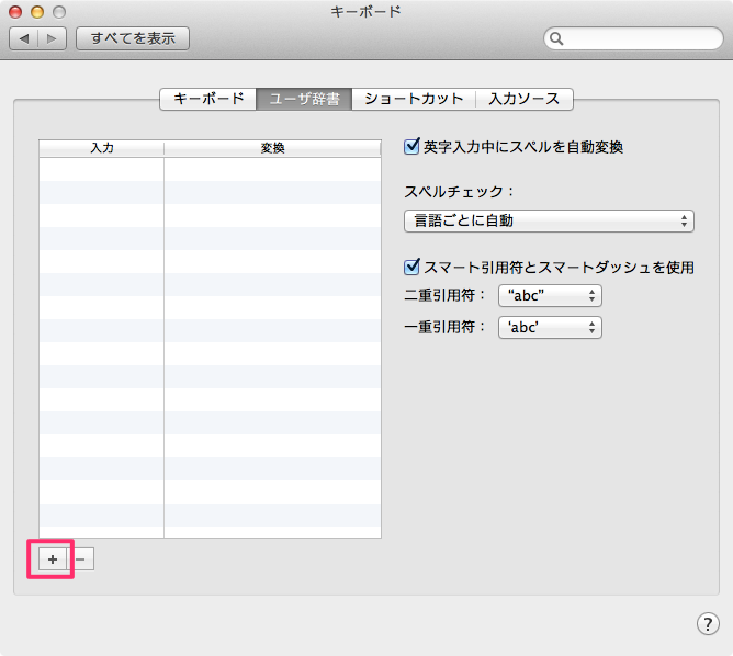 mac-user-dictionary-05