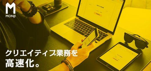クリエイティブ業務の コミュニケーションを高速化『MONJI』