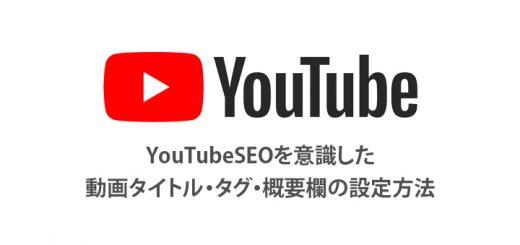 YouTubeSEOを意識した動画タイトル・タグ・概要欄の設定方法