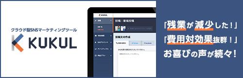 SNSマーケティングツールの決定版。